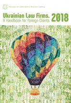 Рейтинг Українські юридичні фірми 2018 року