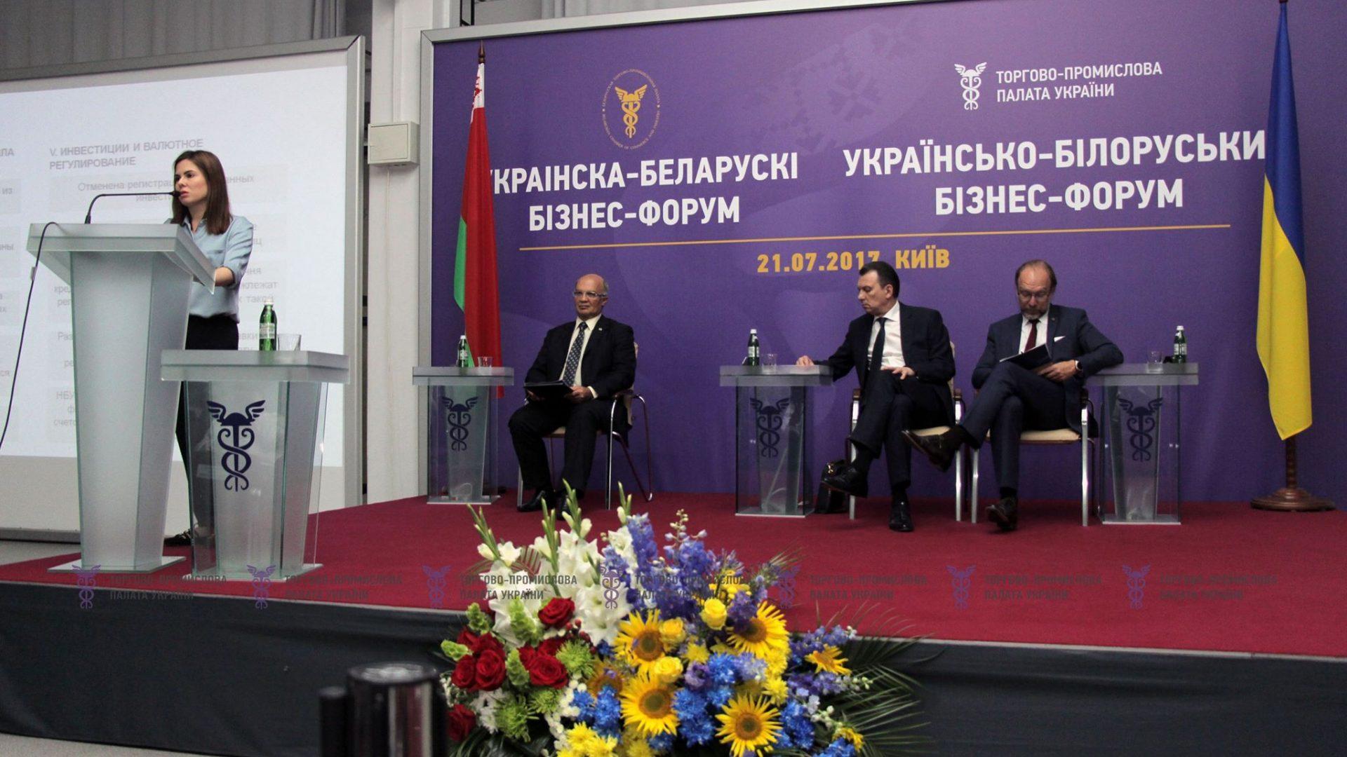 Тетяна Громова представила інвестиційні переваги ведення бізнесу в Україні для білоруських підприємств