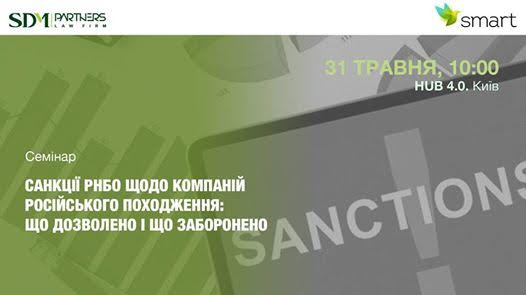 SDM Partners Law Firm and SMART business, which is the leader in the Ukrainian market of consulting services for providing innovative solutions for effective business management, invite you to the seminar «NSDC sanctions for companies of Russian origin: what is permitted and what is prohibited».