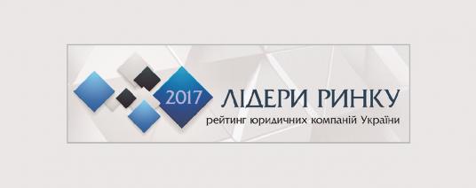 """SDM Partners: визнання в рейтингах """"Лідери ринку"""" та """"Лідери практик"""""""