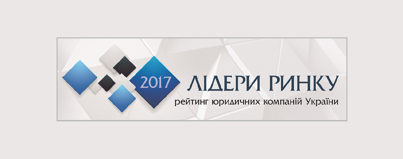 """ЮФ """"SDM Partners"""" визнана у 4 практиках у національному рейтингу """"Лідери ринку"""" та """"Лідери практик"""""""