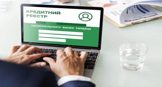 Діє Закон «Про кредитний реєстр»