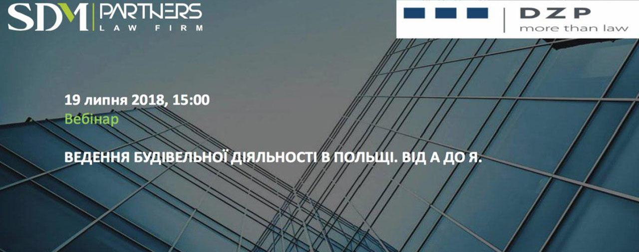 """Вебінар: """"Ведення будівельної діяльності в Польщі. Від А до Я"""""""