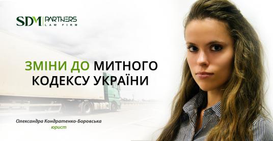 Зміни в митному кодексі України