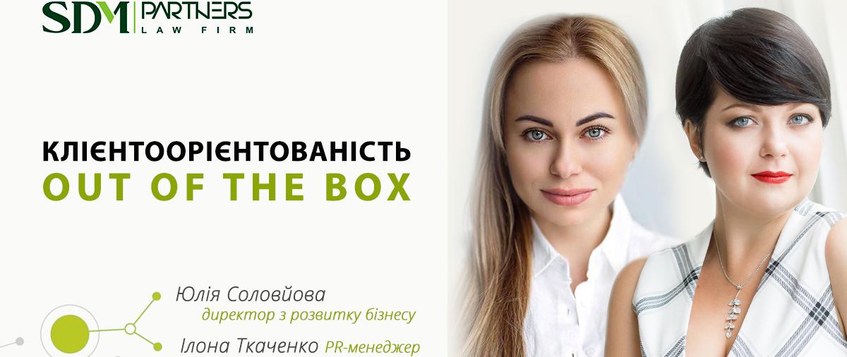 Клієнтоорієнтованість Out of the Box