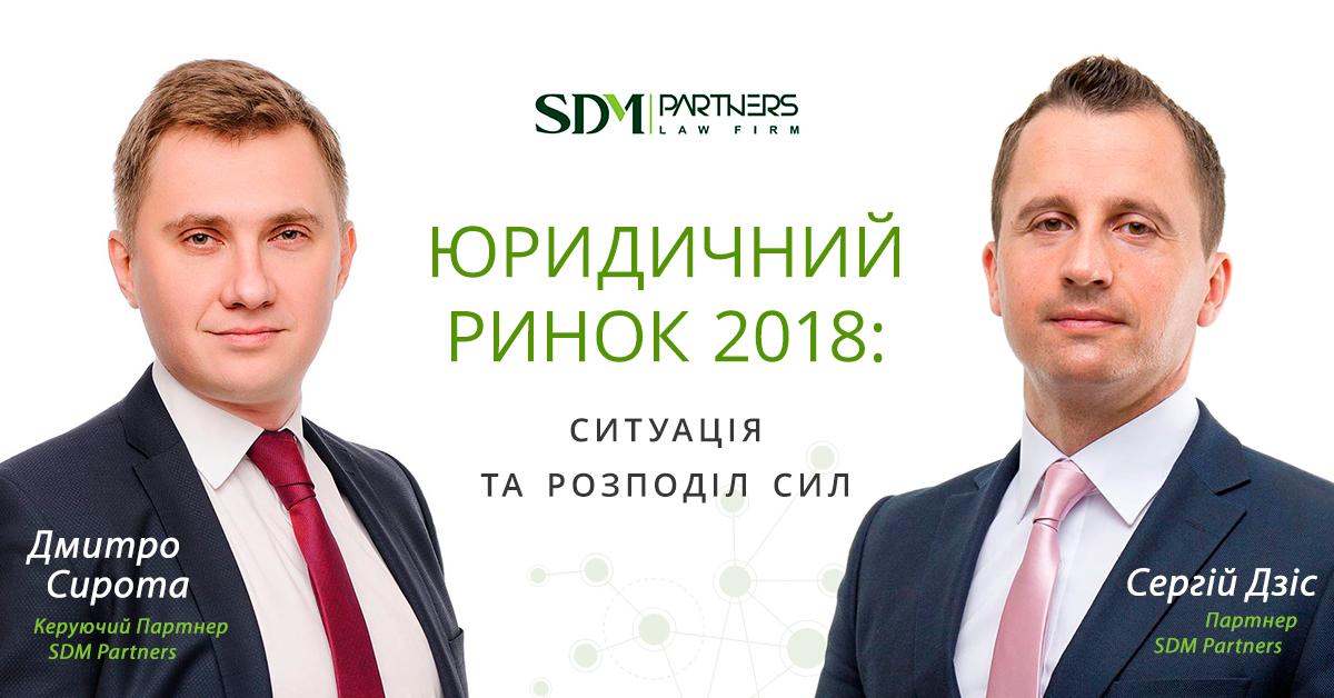 Тренди юридичного бізнесу в Україні 2019