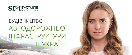 Будівництво автодорожньої інфраструктури в Україні