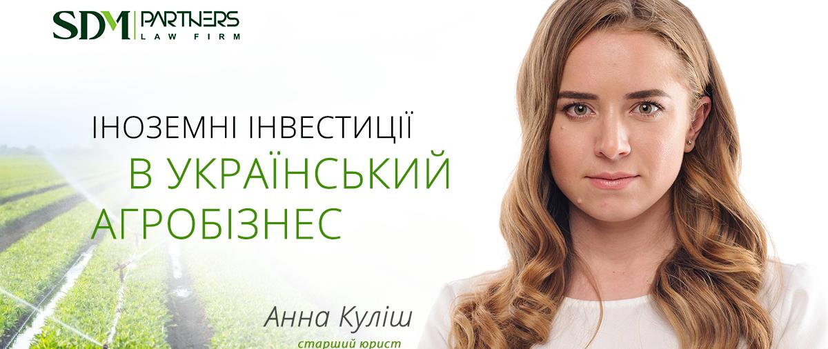 Перспективи інвестування в український агросектор