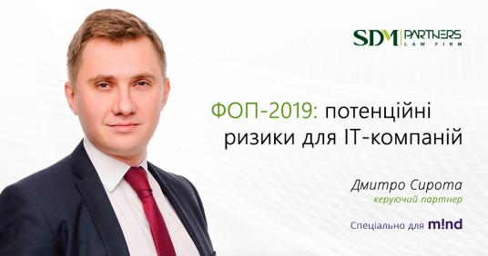 Жорсткіші правила для ФОП, коментар Дмитро Сироти