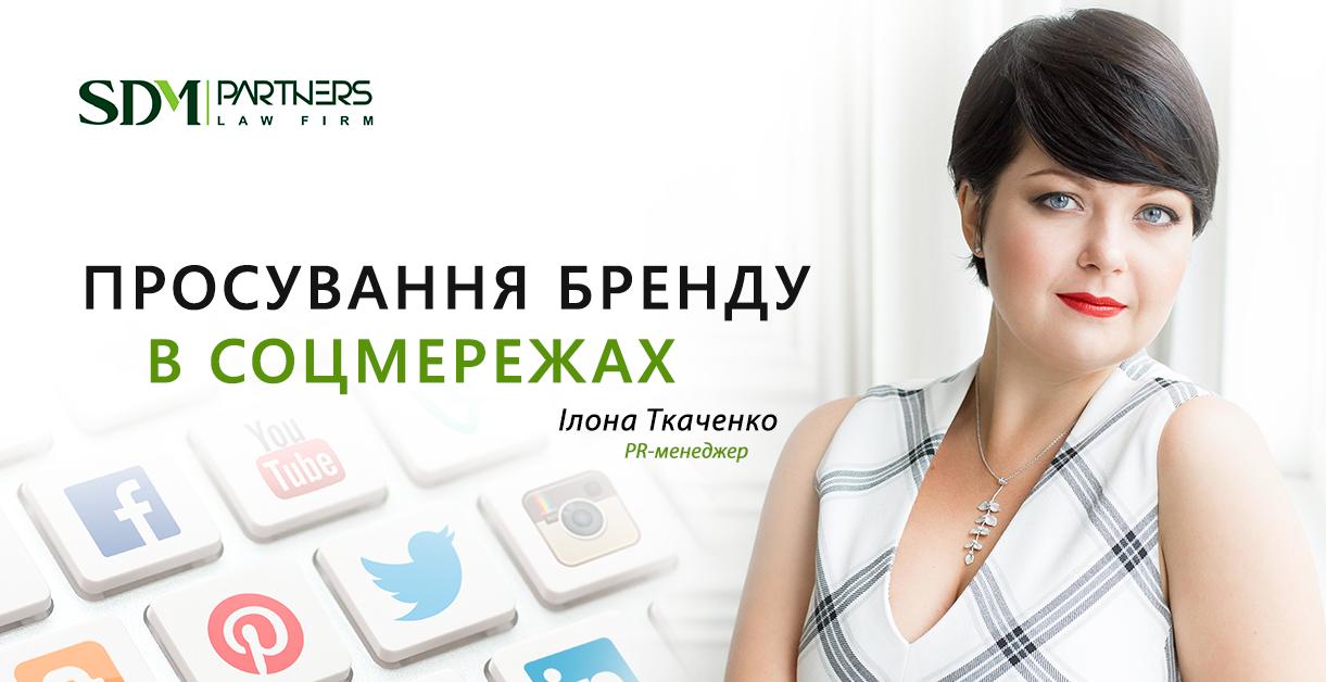 Репутація бренду в соцмережах, Ілона Ткаченко
