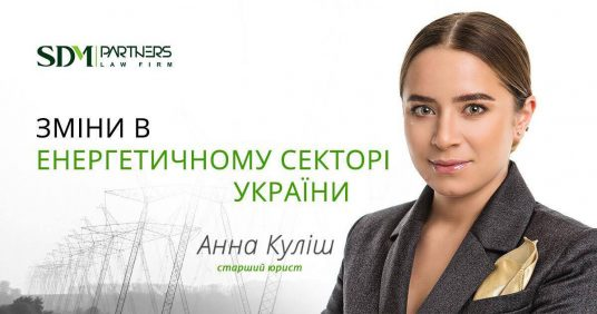 Changes in the energy sector of Ukraine