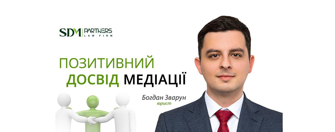 Позитивний вплив медіації на судову систему України