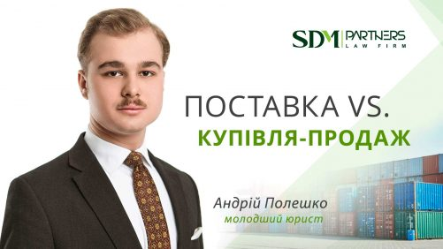 Differentiation of contracts, - by Andrii Poleshko