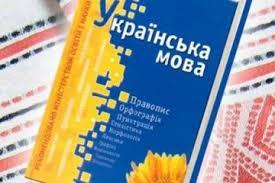 В Украине действует закон о языке