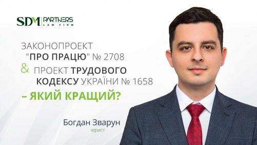 Законопроект Про працю №2708 & проект Трудового кодексу України №1658 – який кращий?