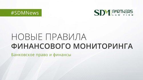 Новые правила финансового мониторинга