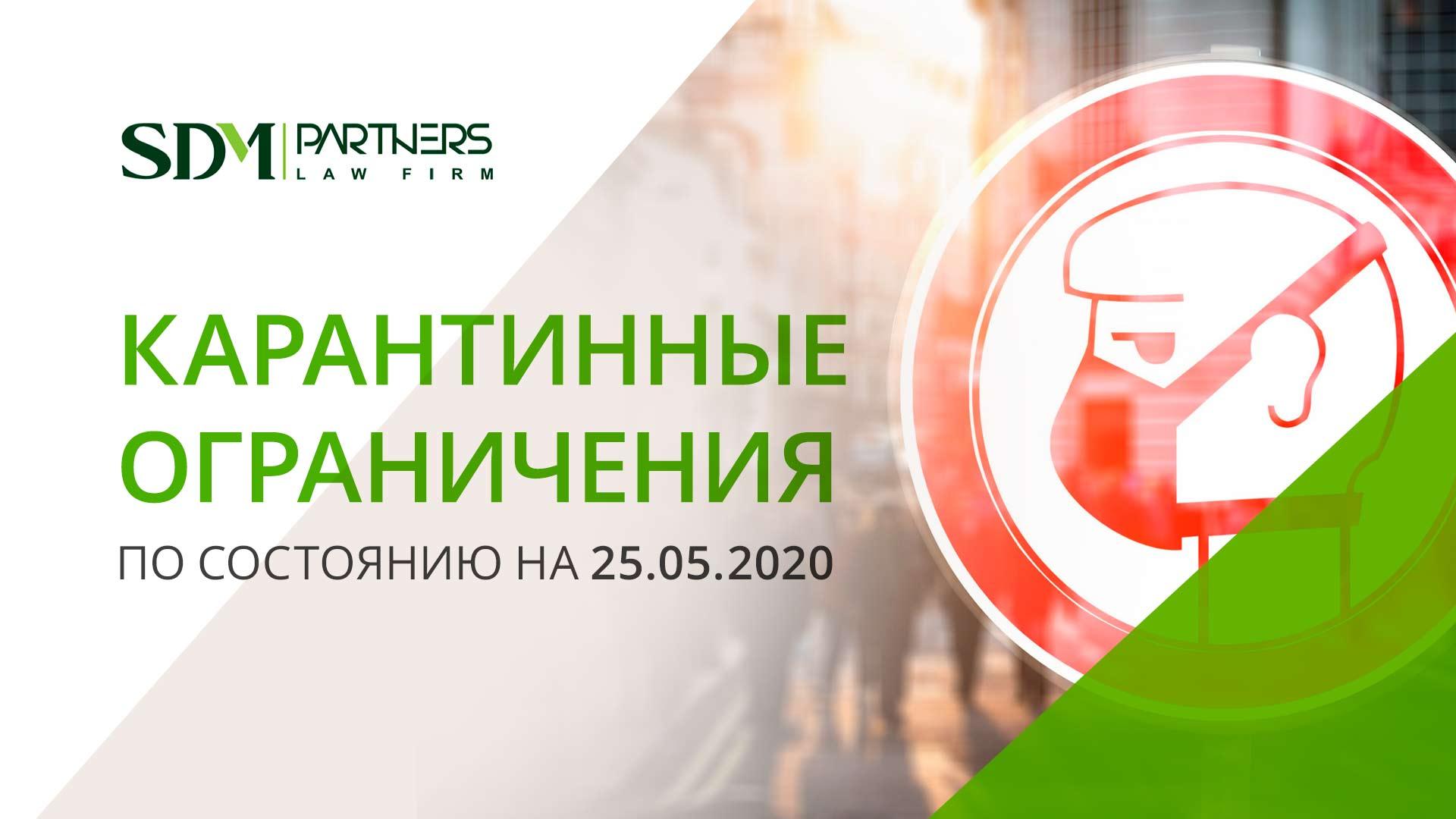 Карантинные ограничения по состоянию на 25.05.2020