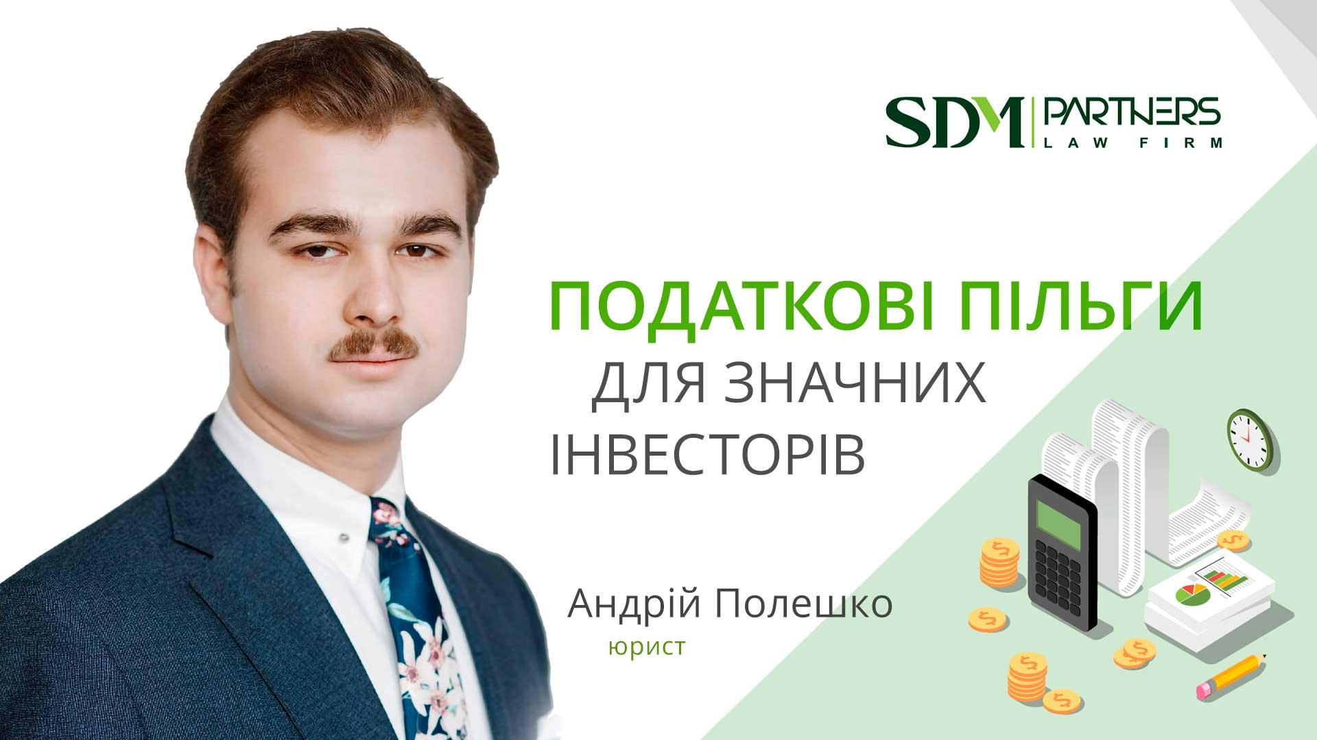Податкові пільги для значних інвесторів