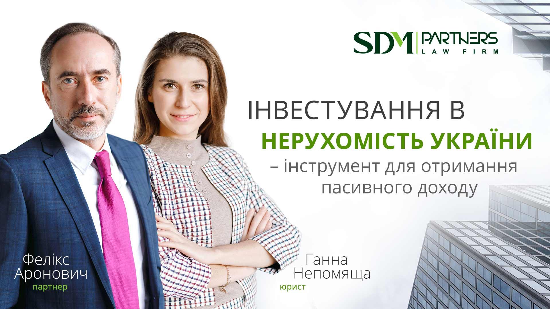 Інвестування в нерухомість України – інструмент для отримання пасивного доходу