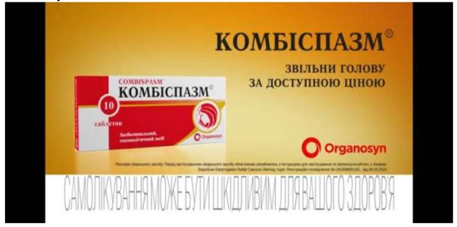 Один із прикладів неточної інформації щодо лікарських засобів можна побачити у справі АМКУ щодо рекламування лікарського засобу КОМБІСПАЗМ®