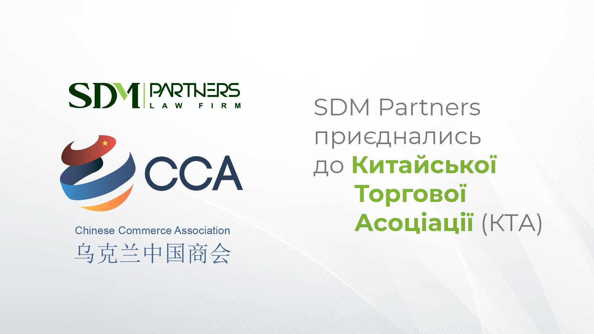 SDM Partners приєдналась до Китайської Торгової Асоціації