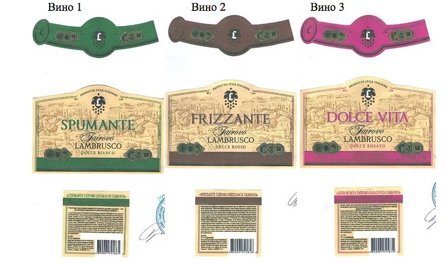 Комплекти етикеток Вин