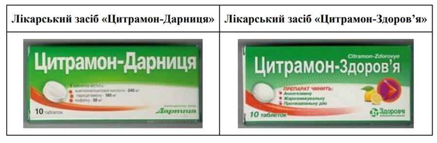 АМКУ встановлено, що оформлення упаковок лікарського засобу «Цитрамон-Дарниця» схоже з оформленням упаковок лікарського засобу «Цитрамон-Здоров'я».